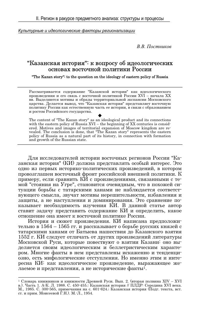 Моя идеология. Русский образ
