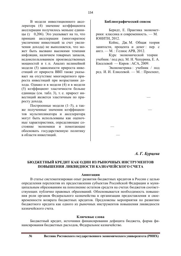 Реструктуризация бюджетных кредитов регионов России.
