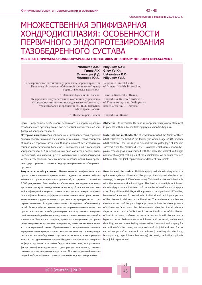 Эндопротезирование коленного сустава в ленинске-кузнецком остеоартроз периферических суставов позвоночника