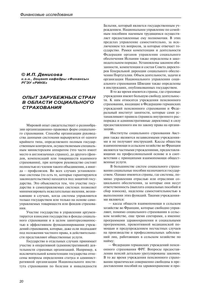 опыт организации социального страхования в зарубежных странах