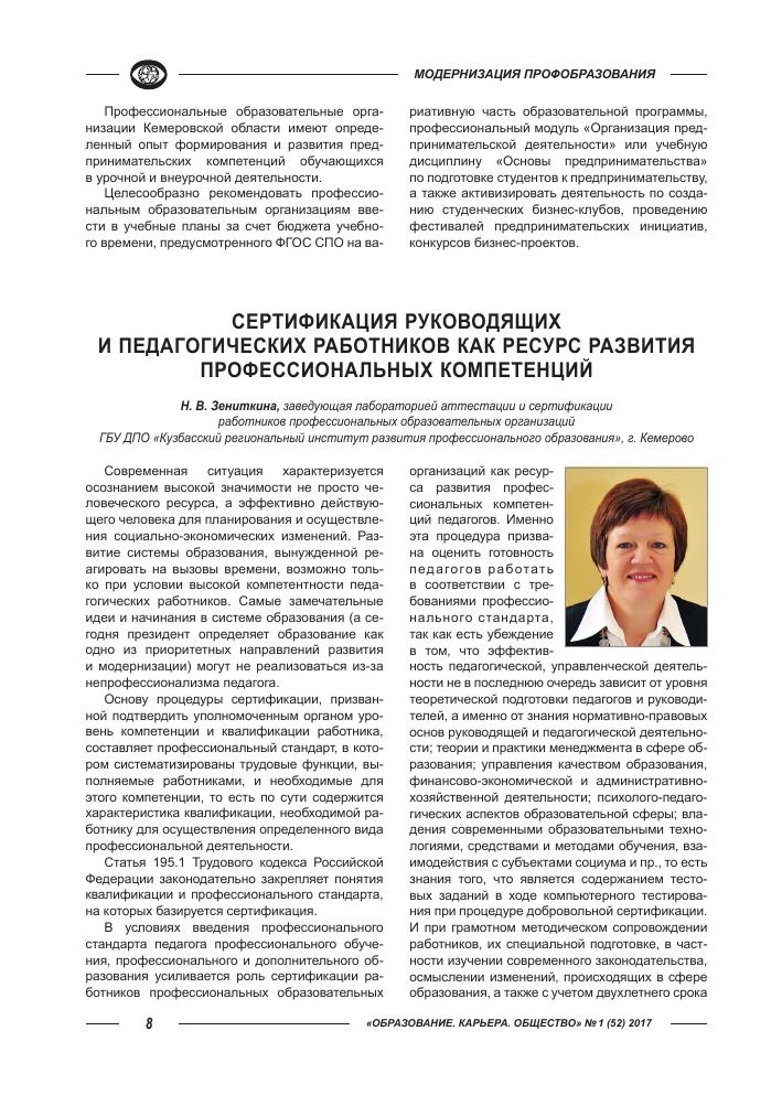Крирпо кемерово официальный сайт сертификация сертификация оборудования диски сузуки витара