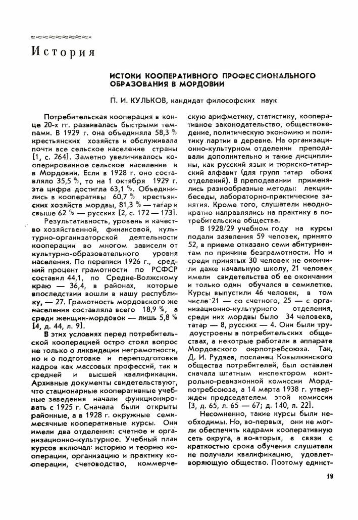 Статиститка неграмотного населения в республике мордовия