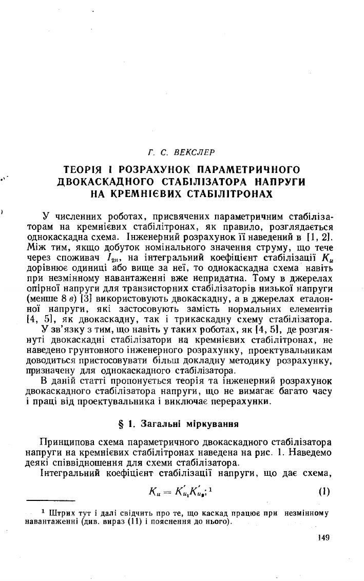 506a2daa525f Похожие темы научных работ по машиностроению , автор научной работы — Г. С.  Векслер,