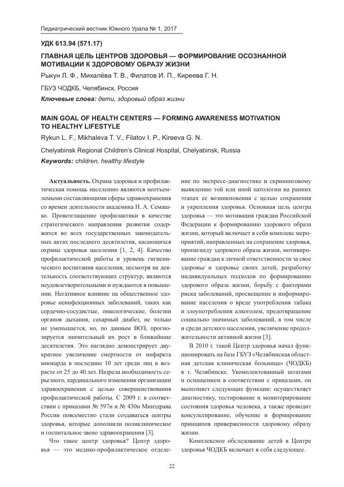 5e397f11e66a Главная цель центров здоровья - формирование осознанной мотивации к ...