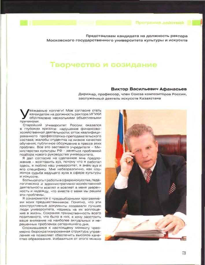 Афанасьев виктор васильевич заслуженный деятель искусств казахстана член союза композиторов