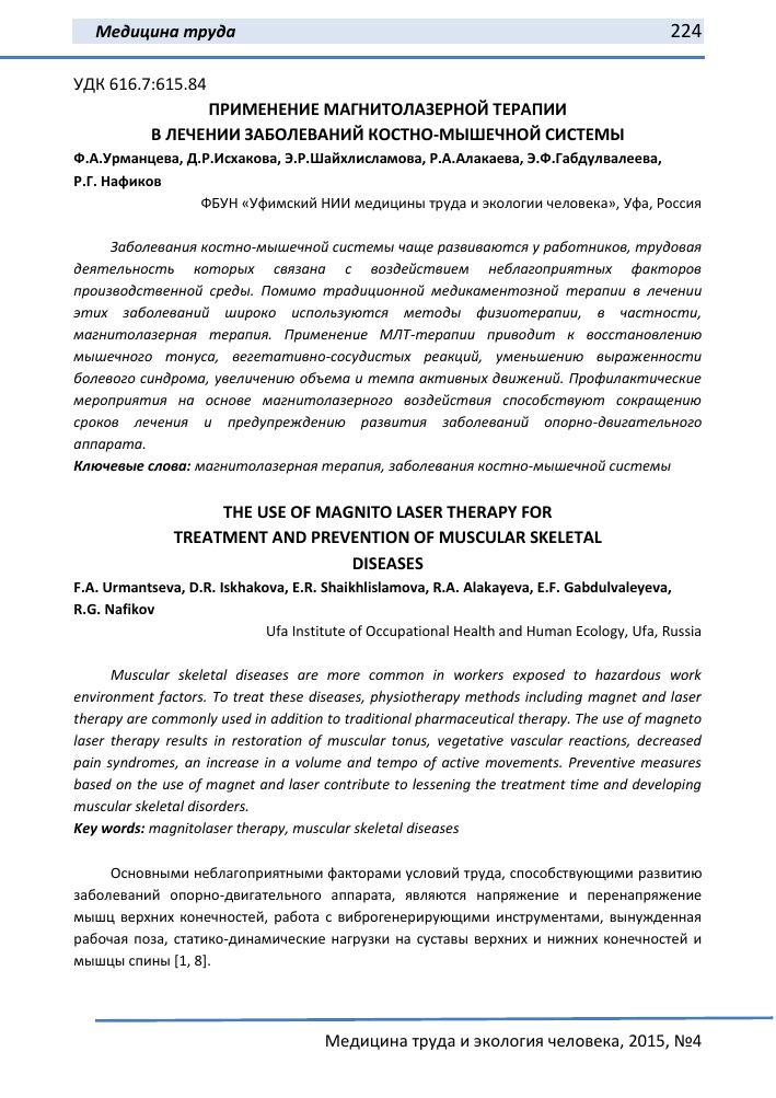 Магнитолазерная терапия заболеваний суставов и позвоночника рентген несросшихся переломов и ложных суставов