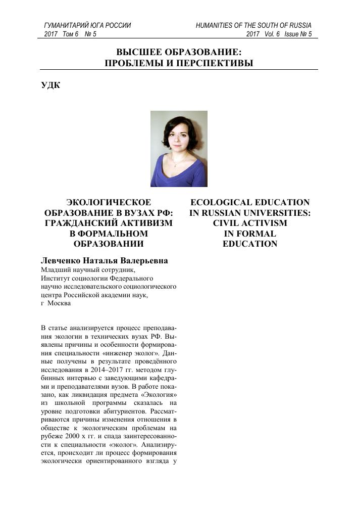 Эссе необходимость экологического образования для студентов специальностей бакалавриата 9242