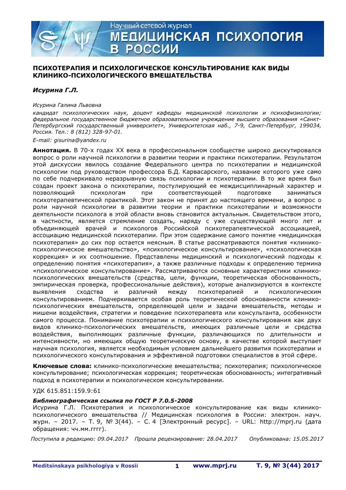 Журнал приема медицинского психолога вывоз металла в Никоновское
