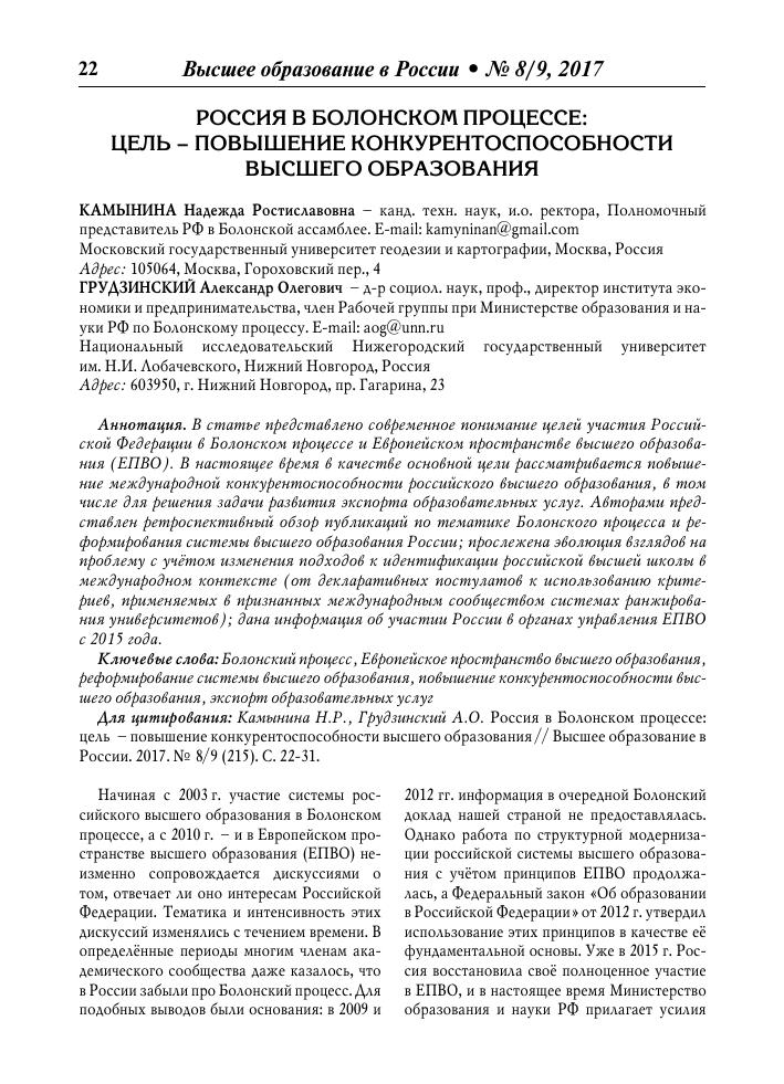 Доклад на тему образования в россии 4593