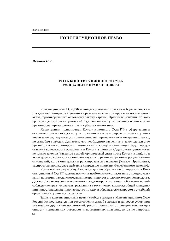 Конституционный суд российской федерации и защита прав и свобод граждан