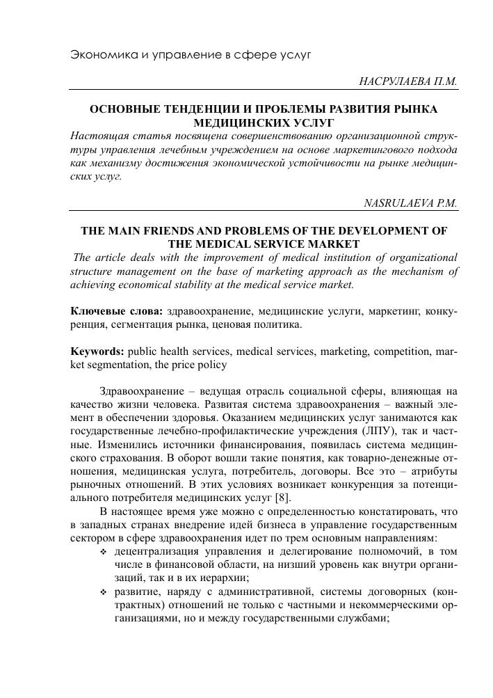 Экономика и управление медицинским учреждением реферат 3007