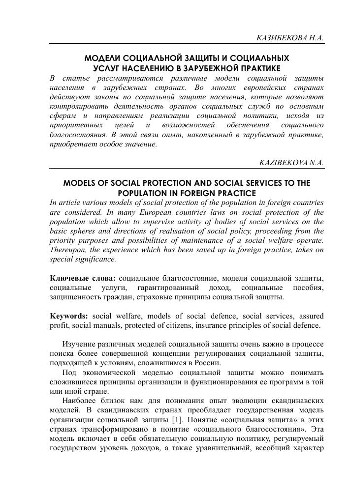 Статья модели социальной работы работа в ржд вакансии в москве для девушек