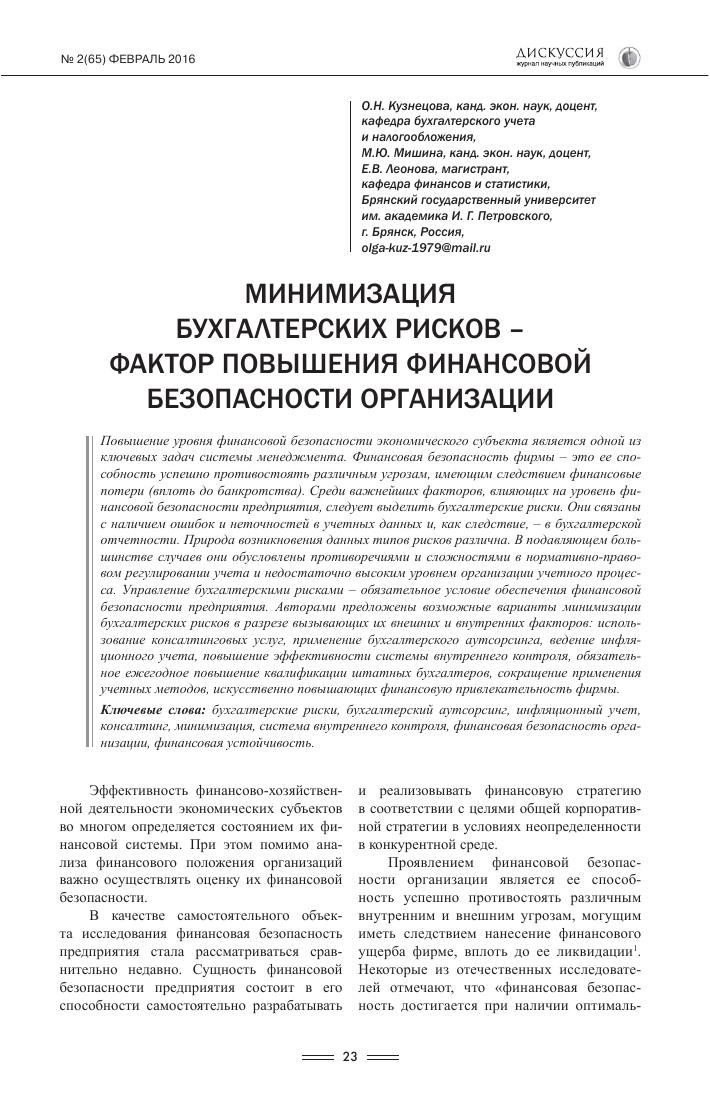 бухгалтерский учет публикации о банкротстве