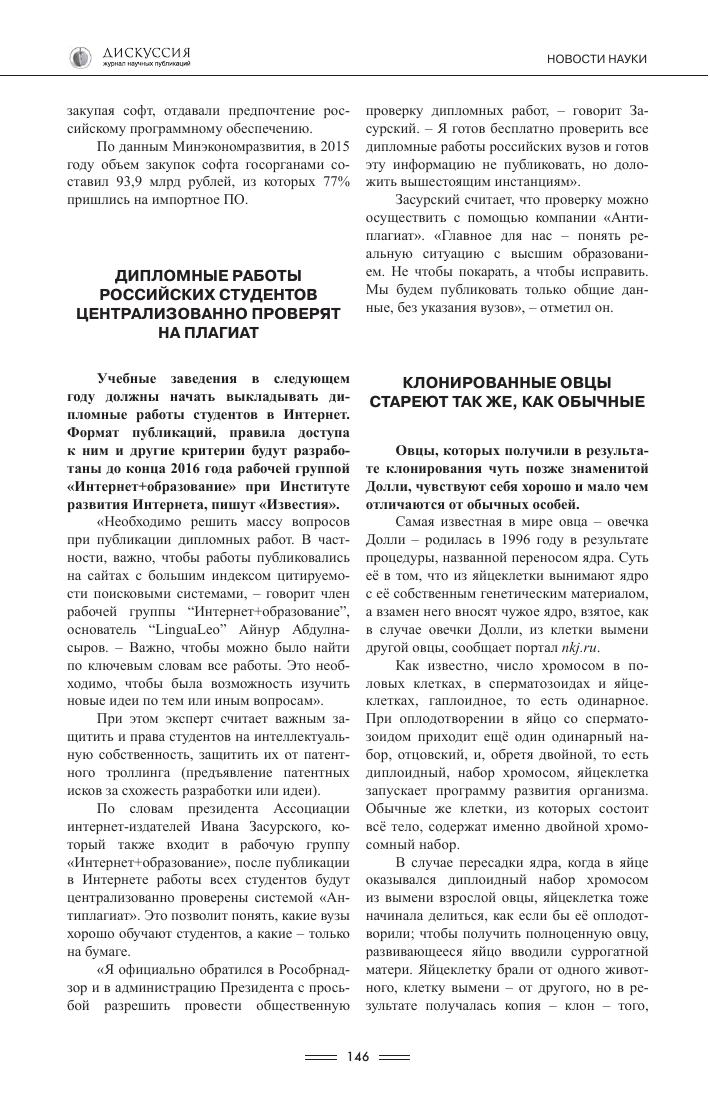 Дипломные работы российских студентов централизованно проверят на  Предварительный просмотр
