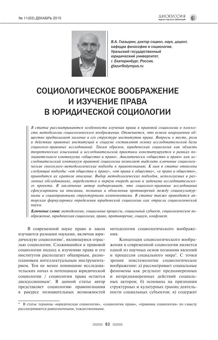 Миллс социологическое воображение скачать pdf