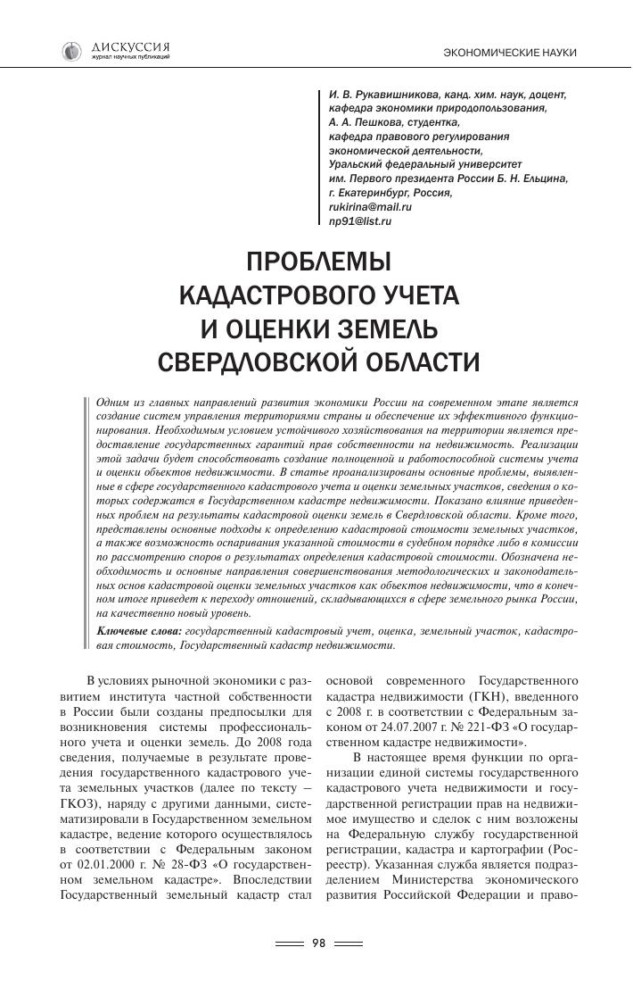 Реферат городской кадастр земли муниципальных образований анализ проблем 3131