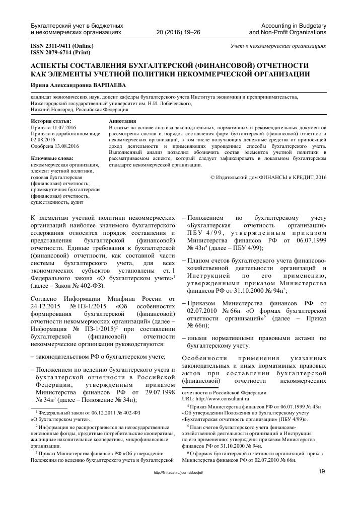 составление отчетности некоммерческими организациями