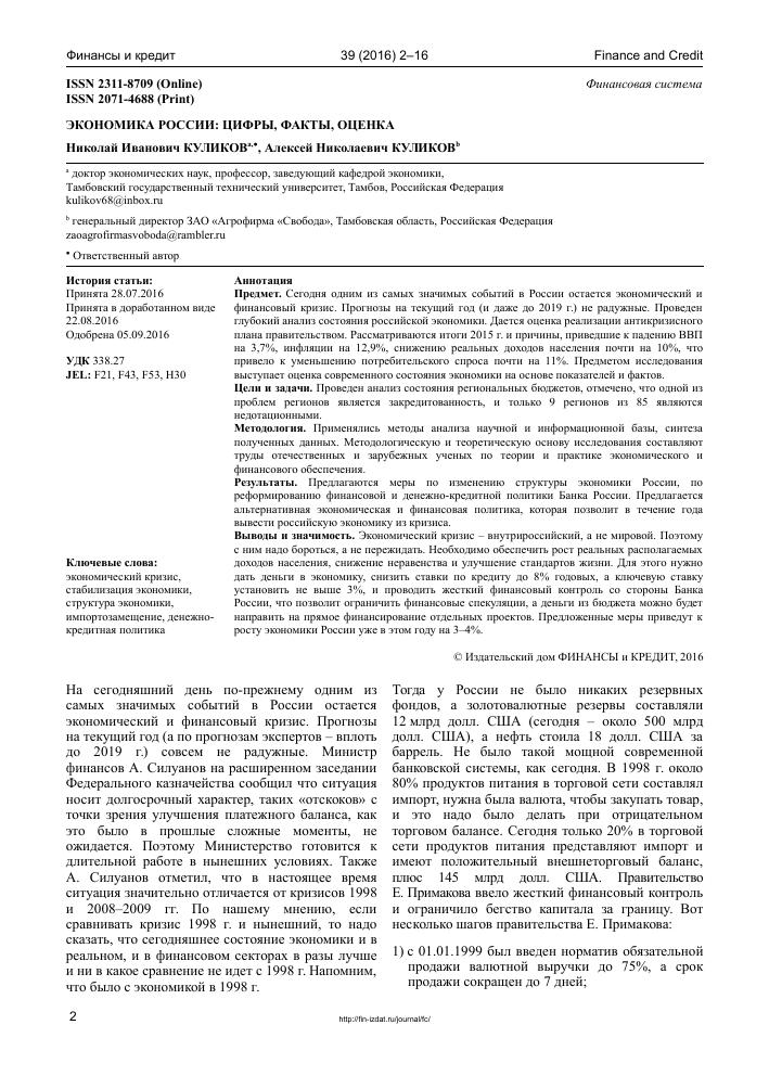Экономика России цифры факты оценка тема научной статьи по  Показать еще