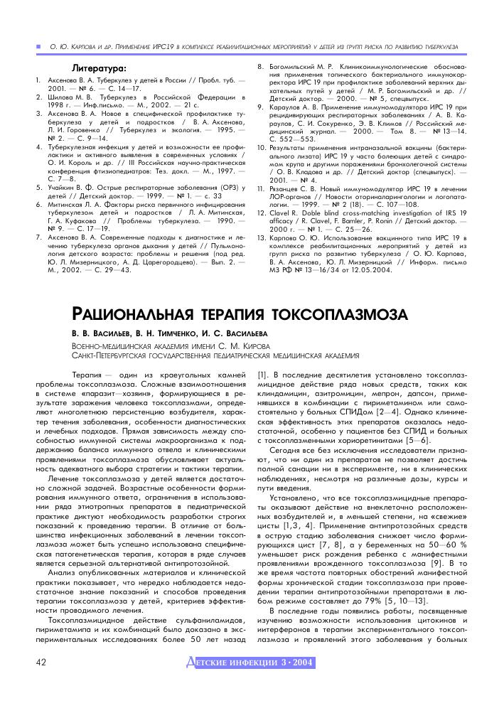 Анализ крови на паразитов igg anti tox справка из наркологического диспансера купить в москве