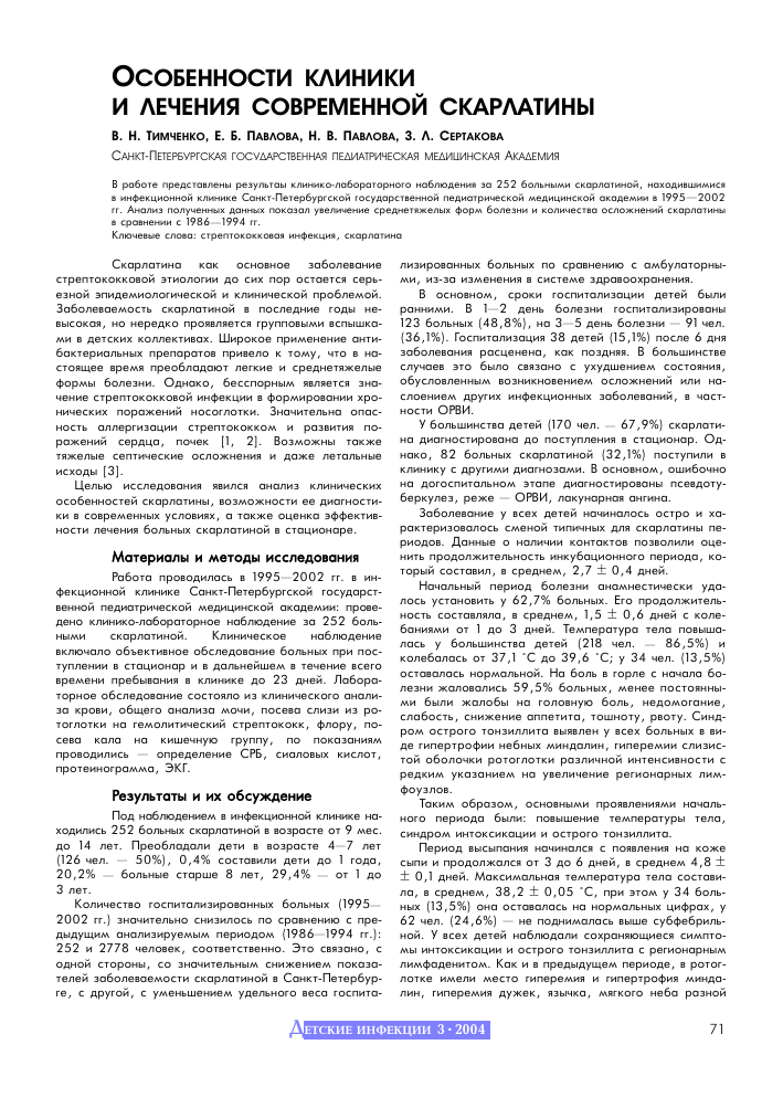 тимченко детские инфекции pdf