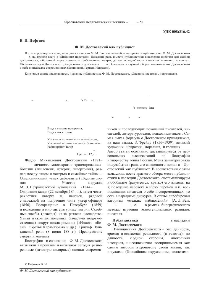Ф М Достоевский как публицист тема научной статьи по  Показать еще