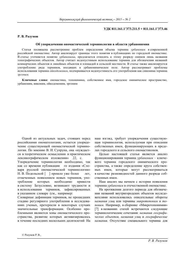 Определение термина ономастика парогидроизоляция бани и парилки