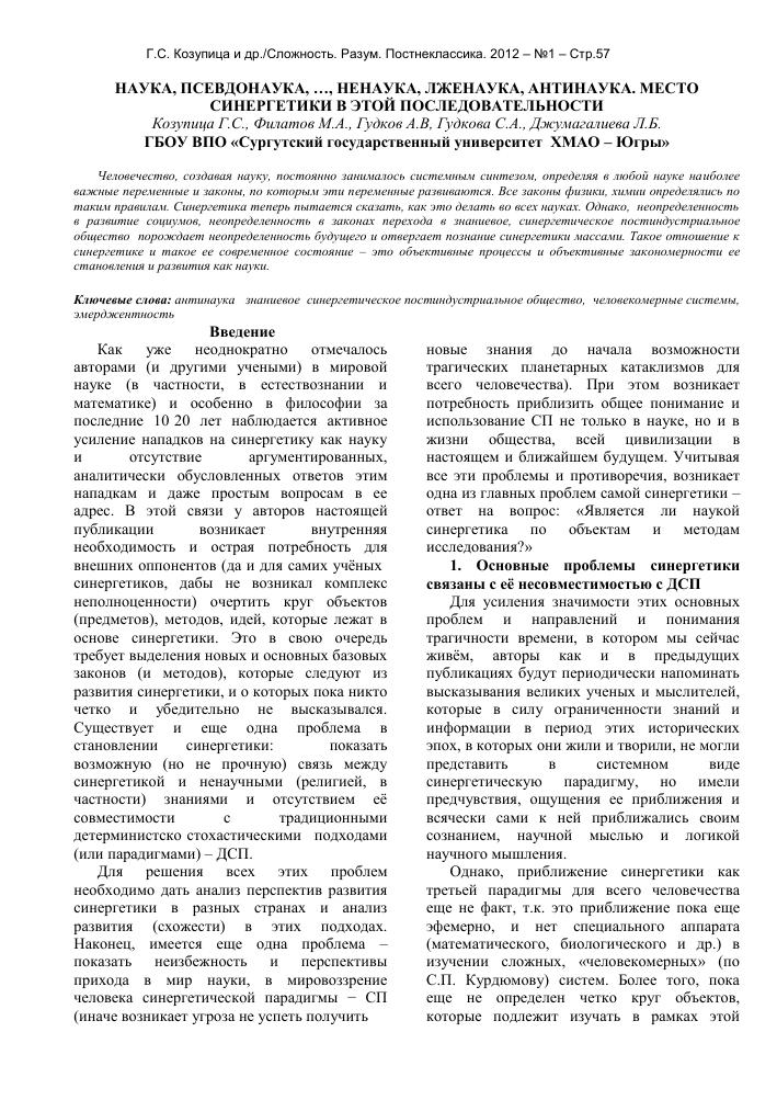 Доклад наука и псевдонаука 4040