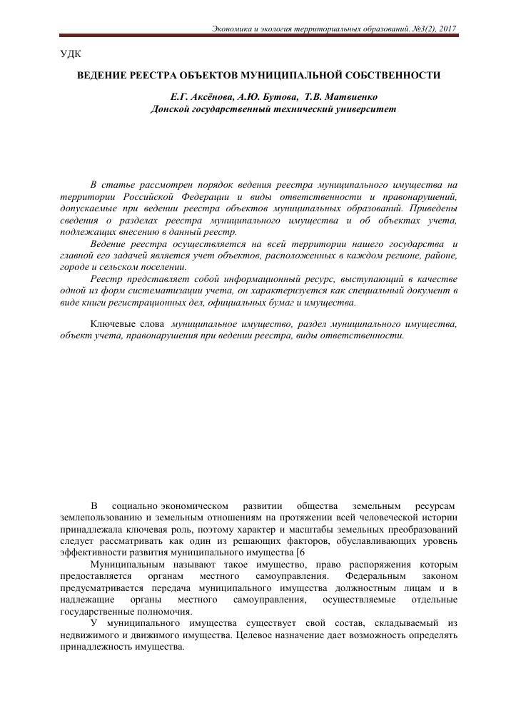 Трудовой договор Донской 3-й проезд образцы трудовых договоров с работником скачать бесплатно