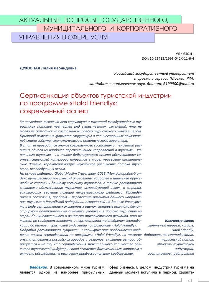Статьи в журналах на тему стандартизация и сертификация туристских услуг лекции метрология сертификация