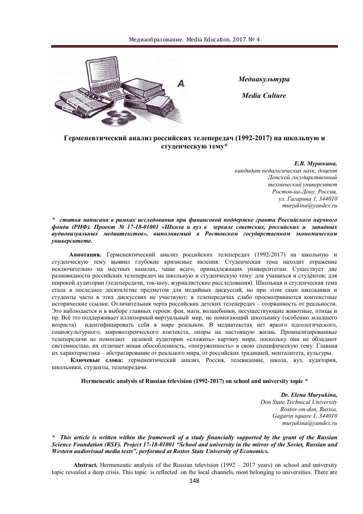 Доклад на тему: классификация сми для младших школьников википедия