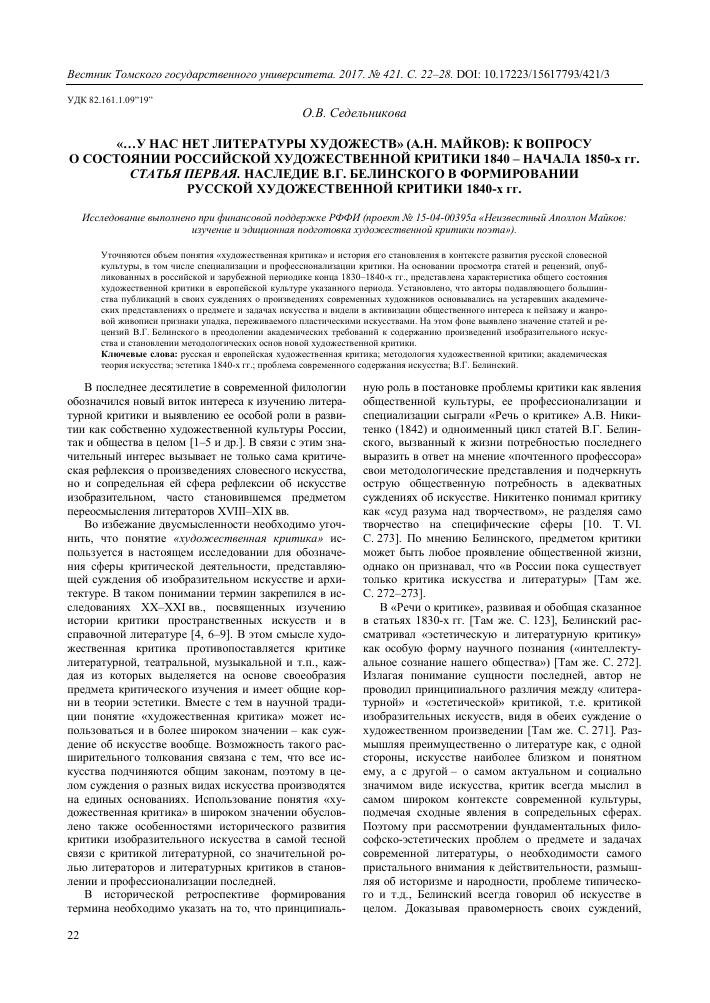 Написать сообщение о критике в г белинском основные статьи как написать монографию