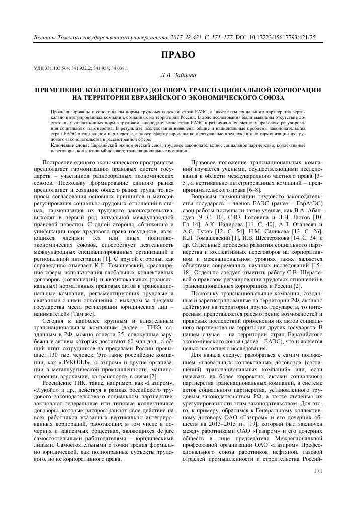 анализ коллективного договора в рк