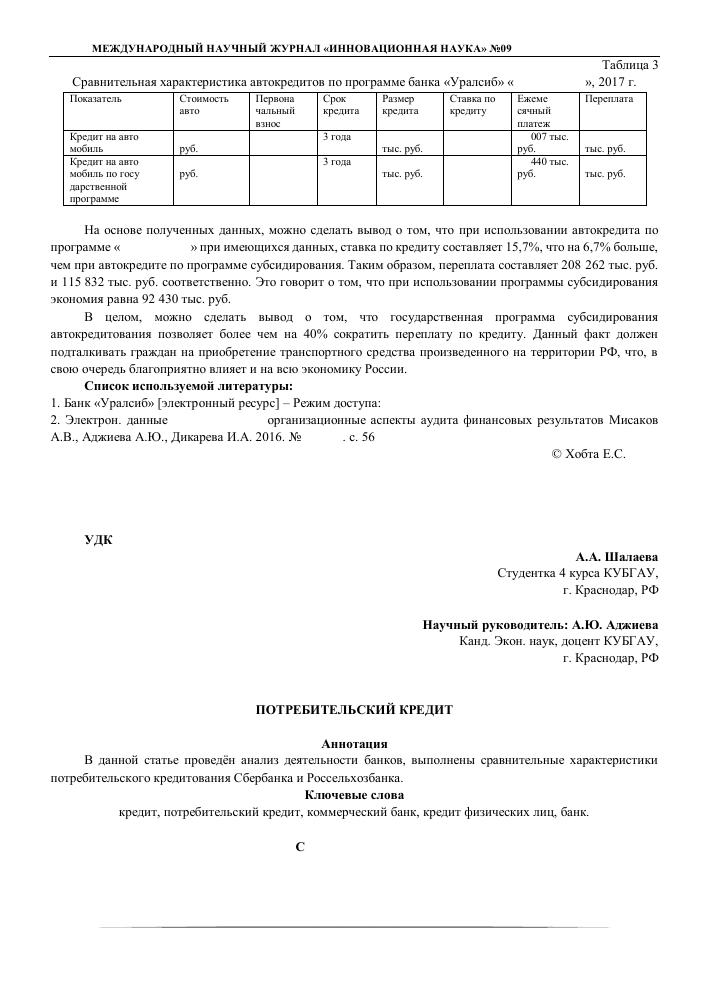 Россельхозбанк иваново кредиты физическим лицам