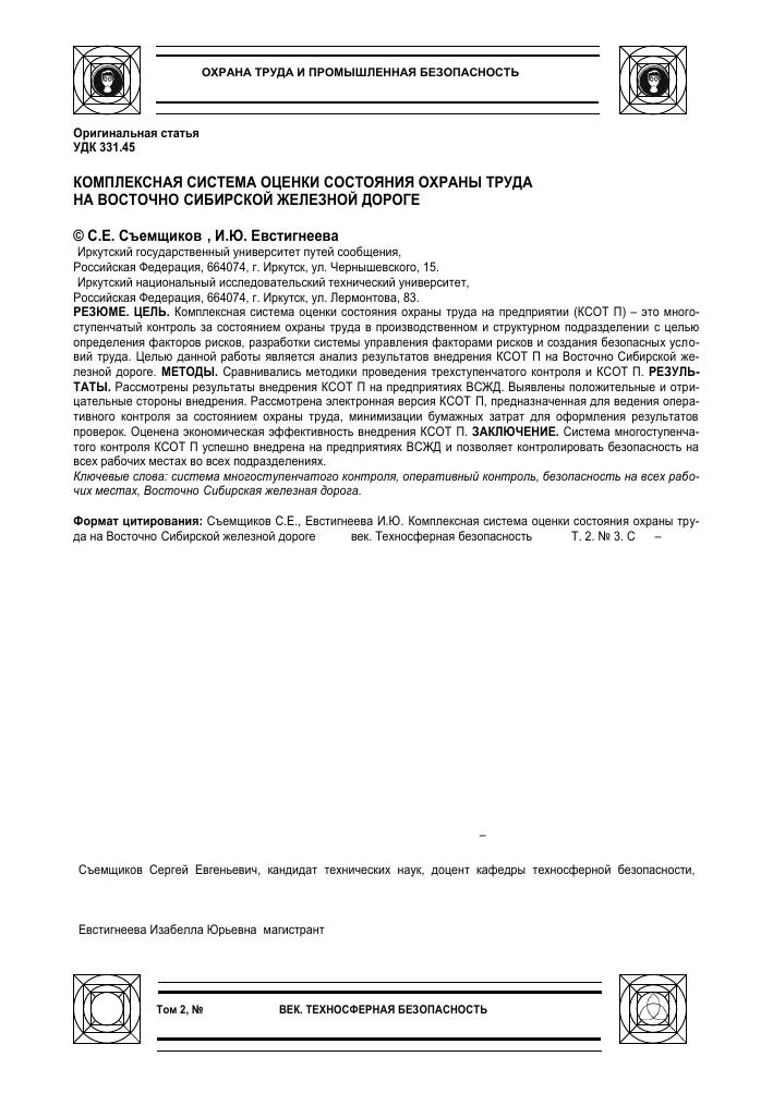 Инструкция о регламенте переговоров на железной дороге