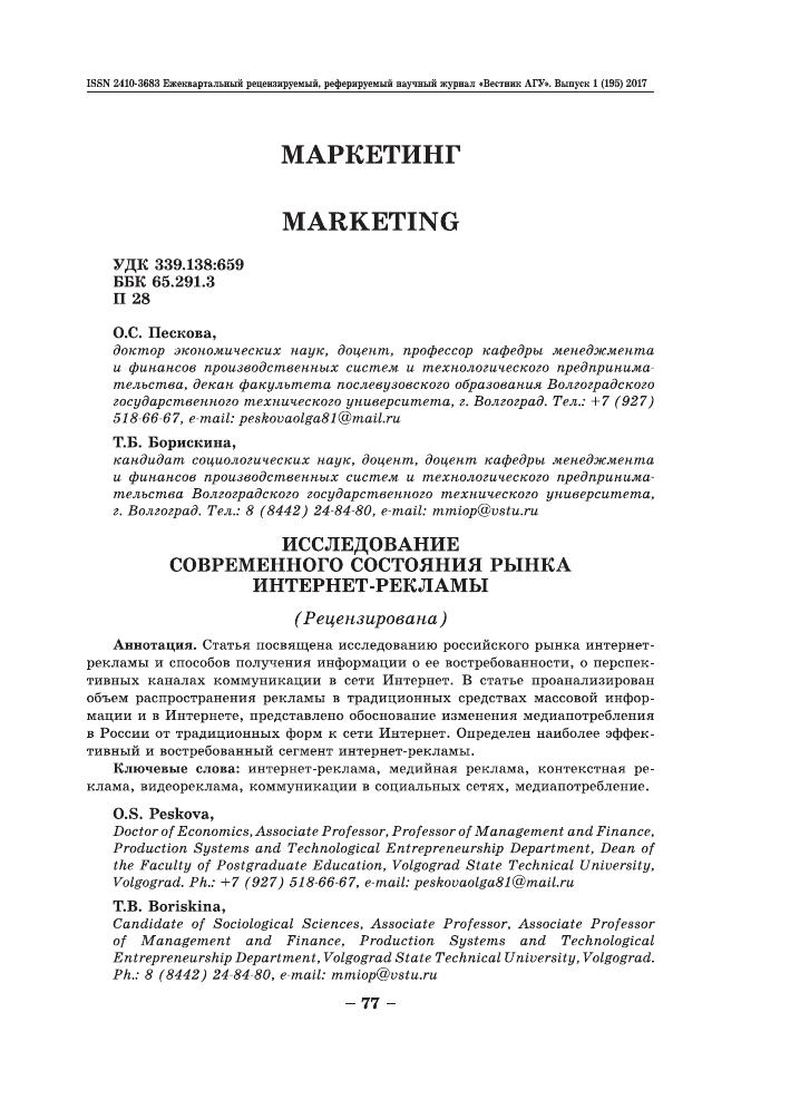 Реклама в сети интернет экономика товарная реклама и её место в коммуникационной деятельности фирм