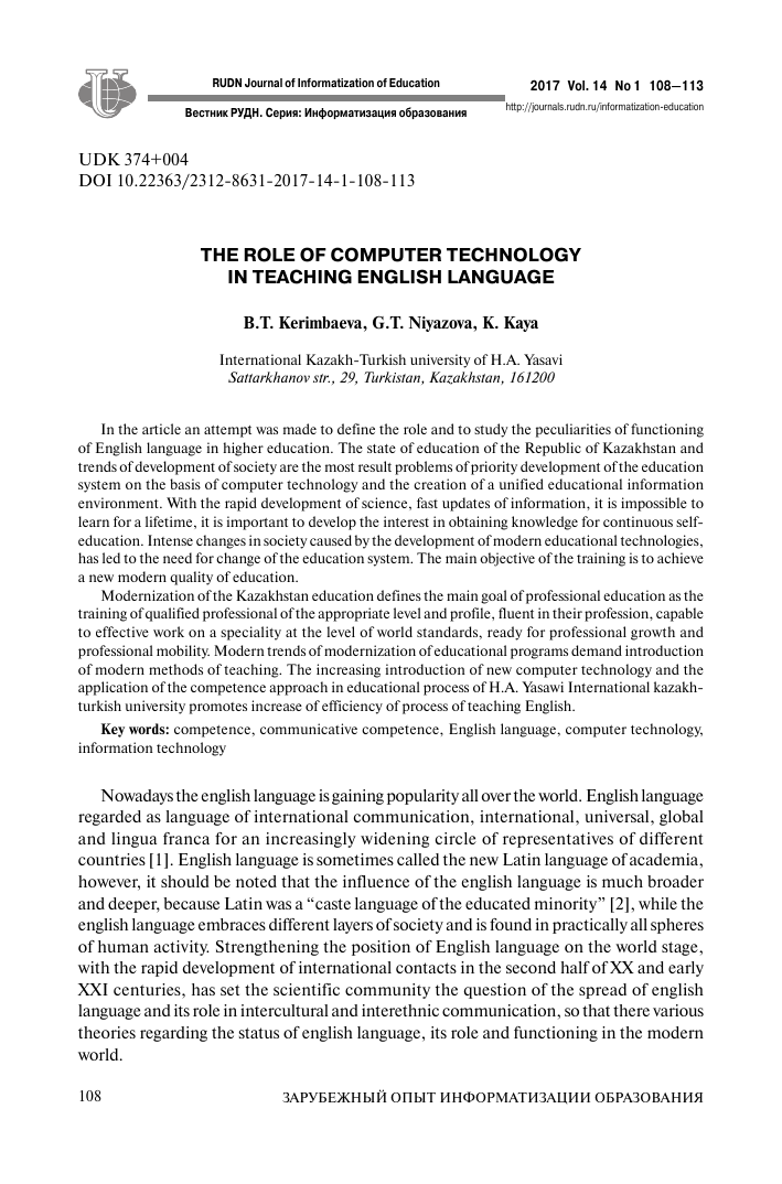 role of computer technology in education