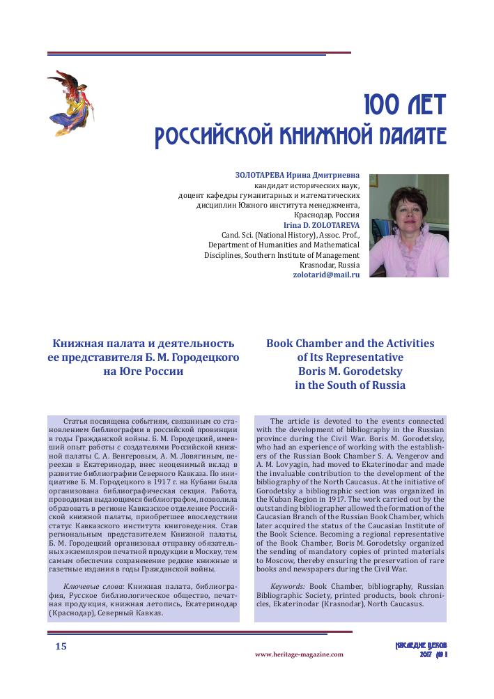 Книжная палата и деятельность её представителя Б М Городецкого  Показать еще