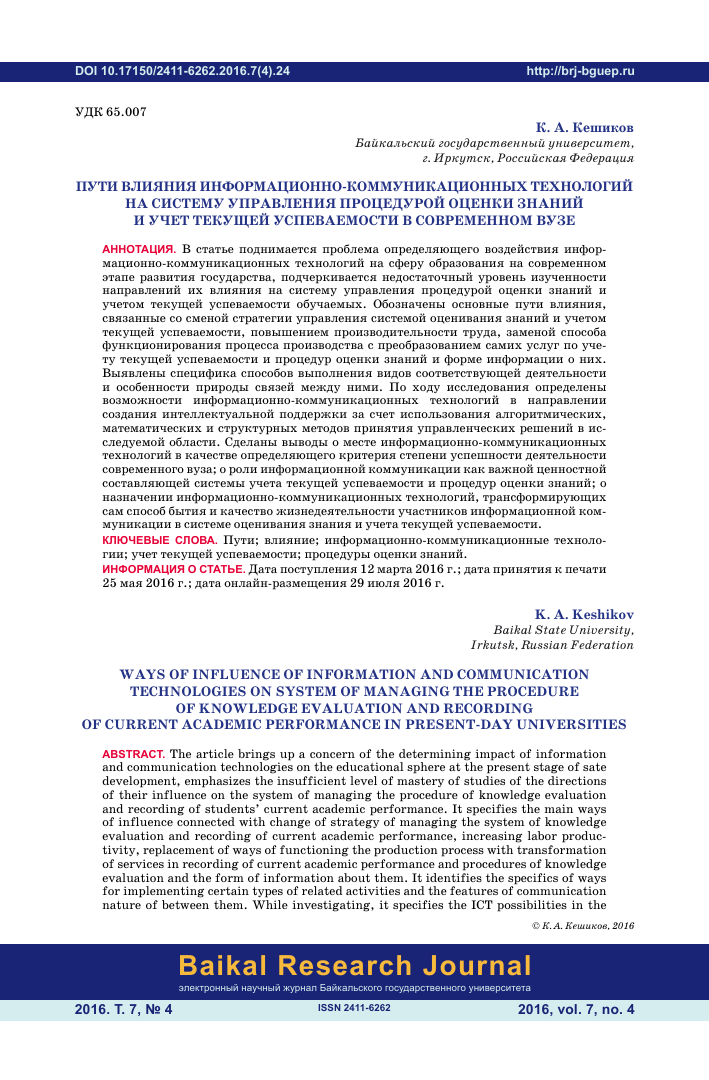 State and non-state universities in Bryansk and branches of universities