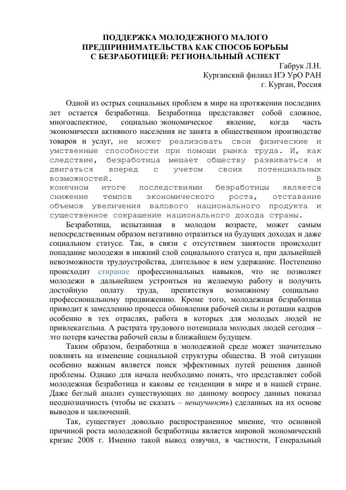 численность россиян занятых в промышленности