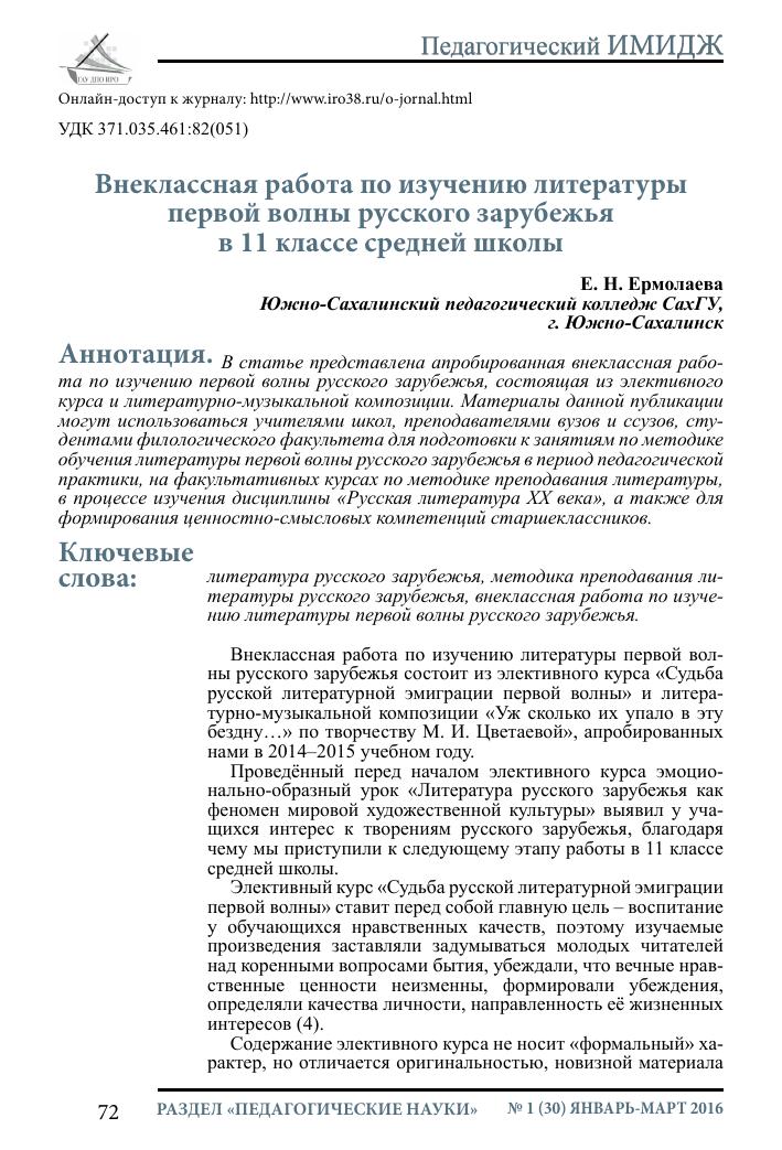 Доклад литература русского зарубежья 7947