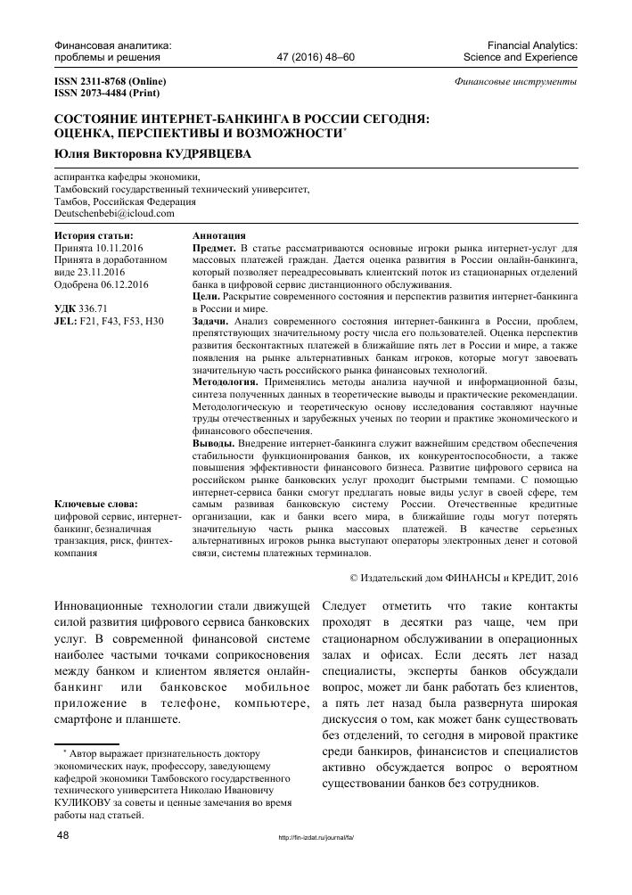 СОСТОЯНИЕ ИНТЕРНЕТ БАНКИНГА В РОССИИ СЕГОДНЯ ОЦЕНКА ПЕРСПЕКТИВЫ  Показать еще