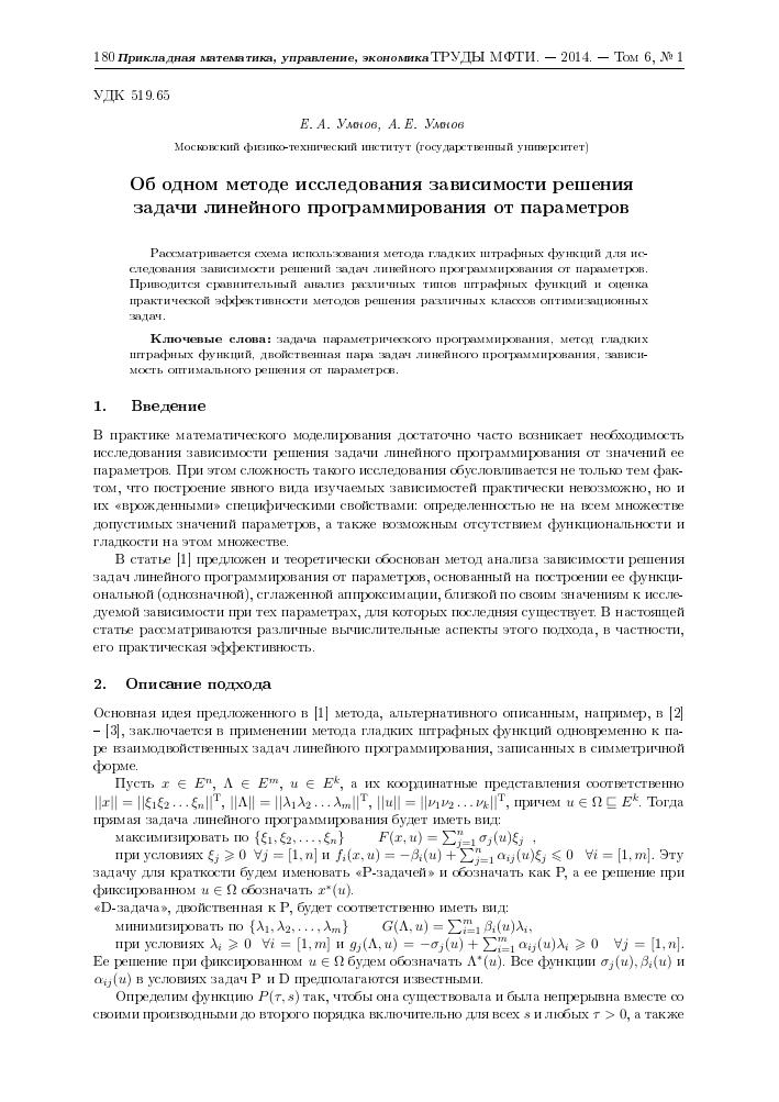 Решение параметрических задач линейного программирования решение задач по алгебре 9