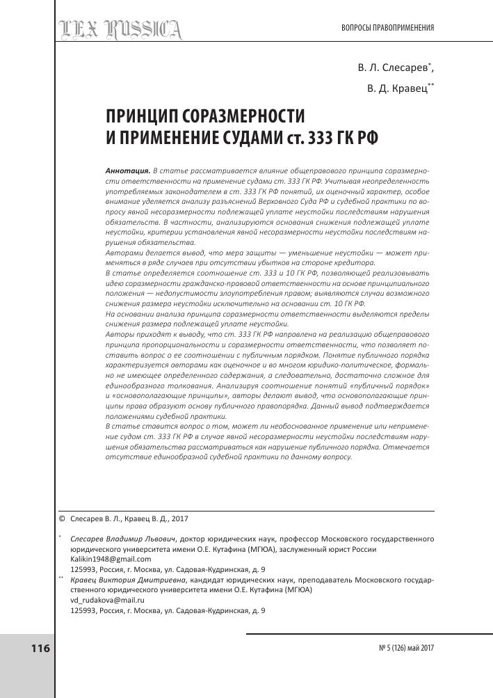 Процессуальные нарушения при составлении административного протокола