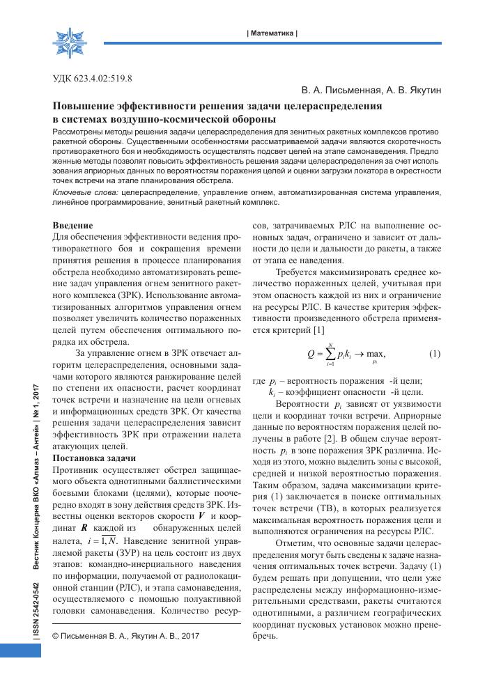 Необходимость оптимизации решения задачи целераспределения решения задач по гиа по физике