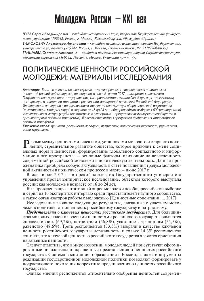 Доклад о положении молодежи в россии 2506