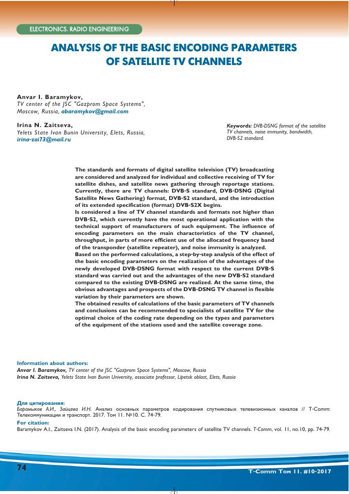 Analysis of the basic encoding parameters of satellite TV