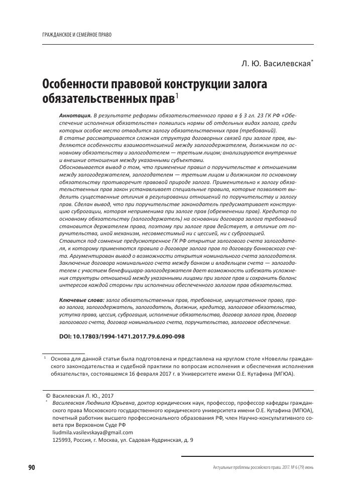 Статья 358.7. Защита залогодержателя права