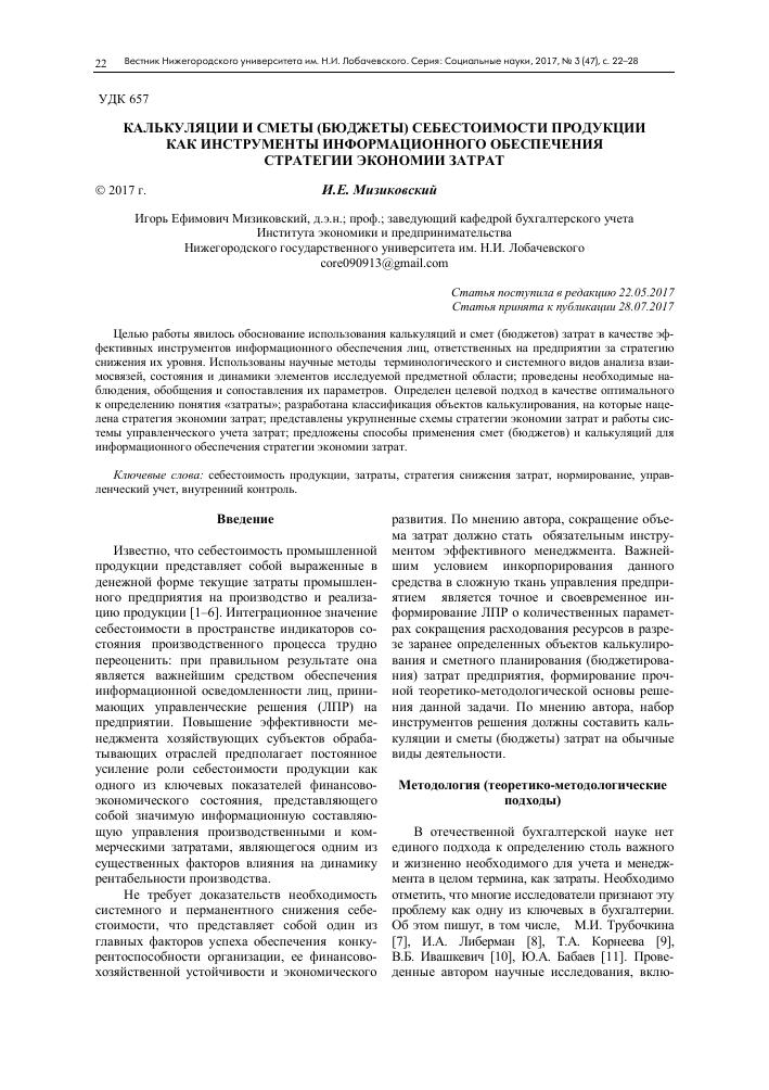 Инструкция по планированию учету и калькулированию себестоимости продукции на нефтеперерабатывающих