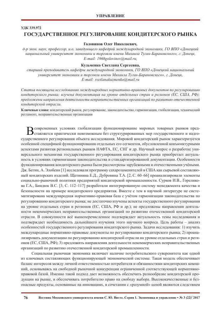 Закона 184-фз от 27.12.2002 о техническом регулировании с изменениями