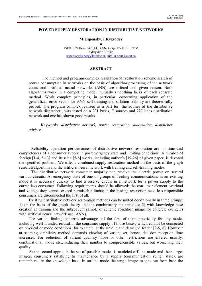 Power supply restoration in distributive networks – тема